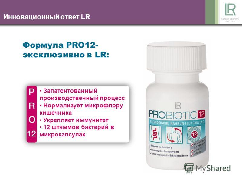 Инновационный ответ LR Формула PRO12- эксклюзивно в LR: Запатентованный производственный процесс Нормализует микрофлору кишечника Укрепляет иммунитет 12 штаммов бактерий в микрокапсулах