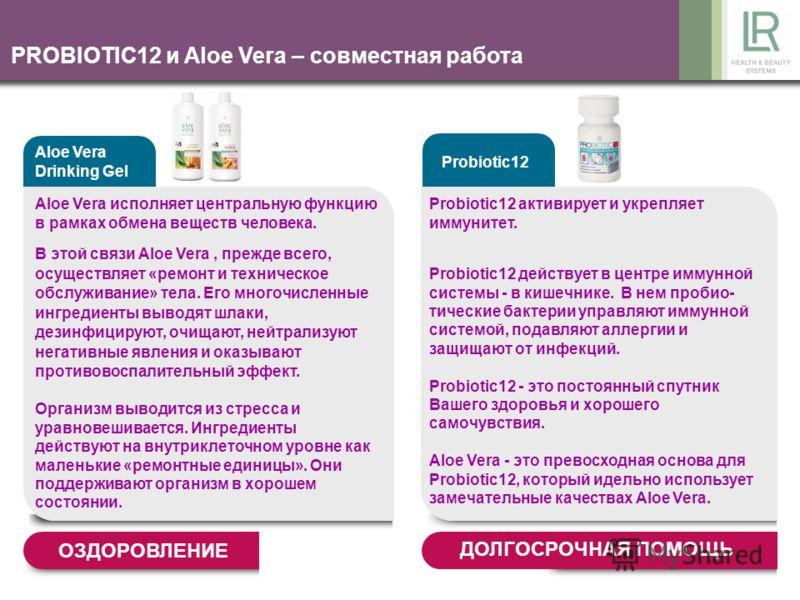 Aloe Vera Drinking Gel Probiotic12 PROBIOTIC12 и Aloe Vera – совместная работа Probiotic12 активирует и укрепляет иммунитет. Probiotic12 действует в центре иммунной системы - в кишечнике. В нем пробио- тические бактерии управляют иммунной системой, п