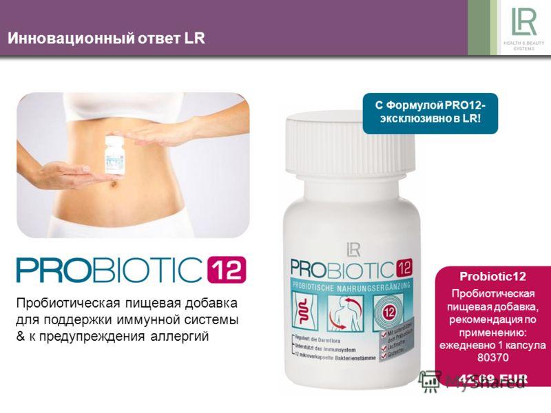 Инновационный ответ LR С Формулой PRO12- эксклюзивно в LR! Probiotic12 Пробиотическая пищевая добавка, рекомендация по применению: ежедневно 1 капсула 80370 42,69 EUR Пробиотическая пищевая добавка для поддержки иммунной системы & к предупреждения ал