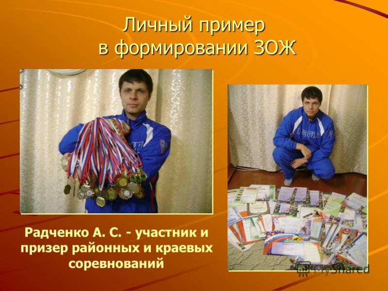 Личный пример в формировании ЗОЖ Радченко А. С. - участник и призер районных и краевых соревнований