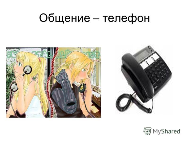 Общение – телефон