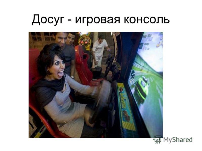 Досуг - игровая консоль