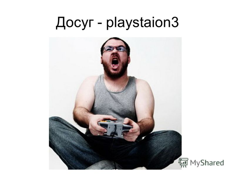 Досуг - playstaion3