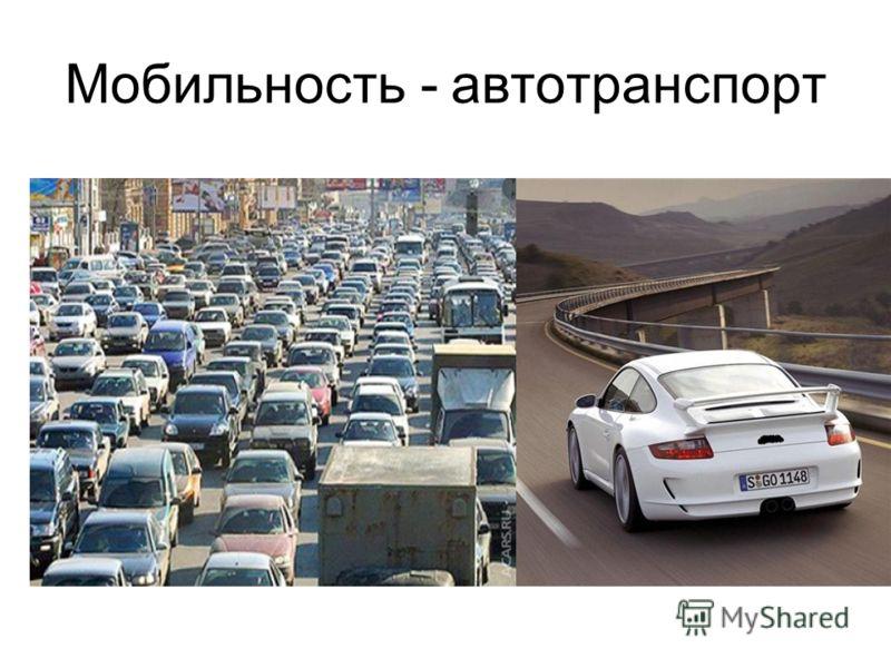 Мобильность - автотранспорт
