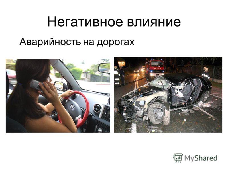 Негативное влияние Аварийность на дорогах