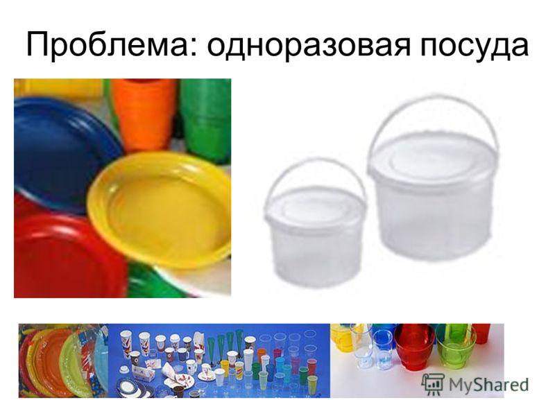 Проблема: одноразовая посуда
