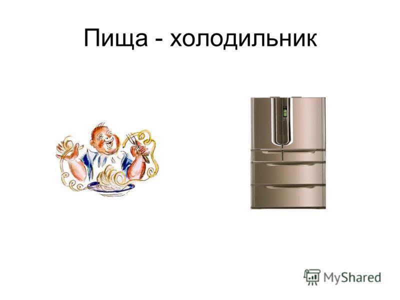 Пища - холодильник