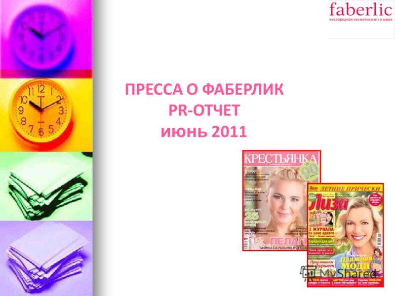 ПРЕССА О ФАБЕРЛИК PR-ОТЧЕТ июнь 2011