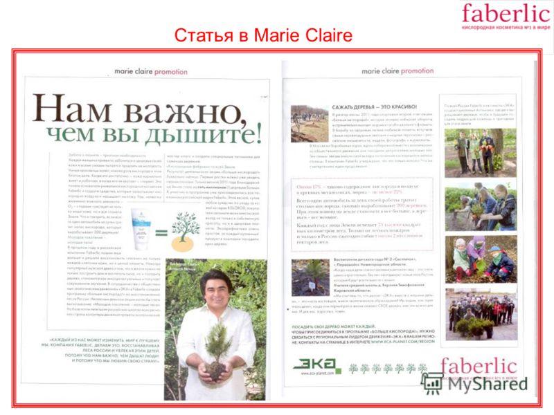 Статья в Marie Claire