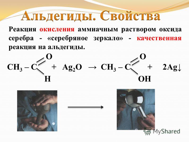 R – C = O + [O] R – C = O Ι Ι H OH альдегид карбоновая кислота НСООН - метановая (муравьиная) кислота СН 3 СООН - этановая (уксусная) кислота Реакции окисления