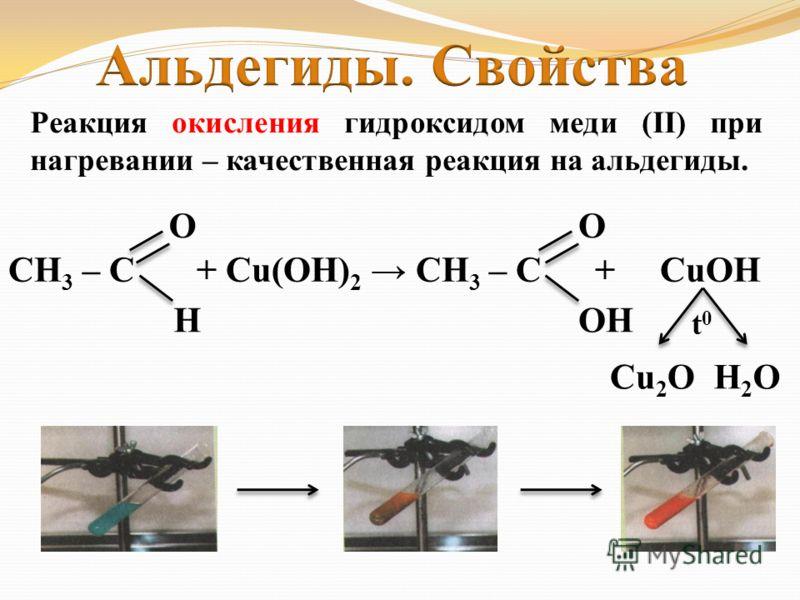 Реакция окисления аммиачным раствором оксида серебра - «серебряное зеркало» - качественная реакция на альдегиды. СН 3 – С + Ag 2 O СН 3 – С + 2Ag HOH OO
