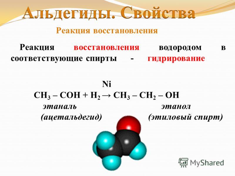 Реакция окисления гидроксидом меди (II) при нагревании – качественная реакция на альдегиды. СН 3 – С + Cu(OH) 2 СН 3 – С + CuOH HOH OO t0t0 Cu 2 OH2OH2O