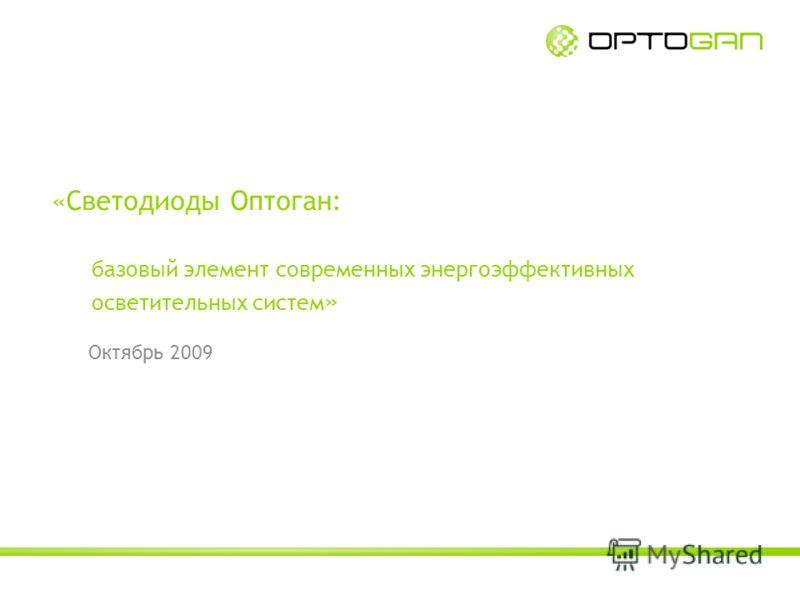 «Светодиоды Оптоган: базовый элемент современных энергоэффективных осветительных систем » Октябрь 2009