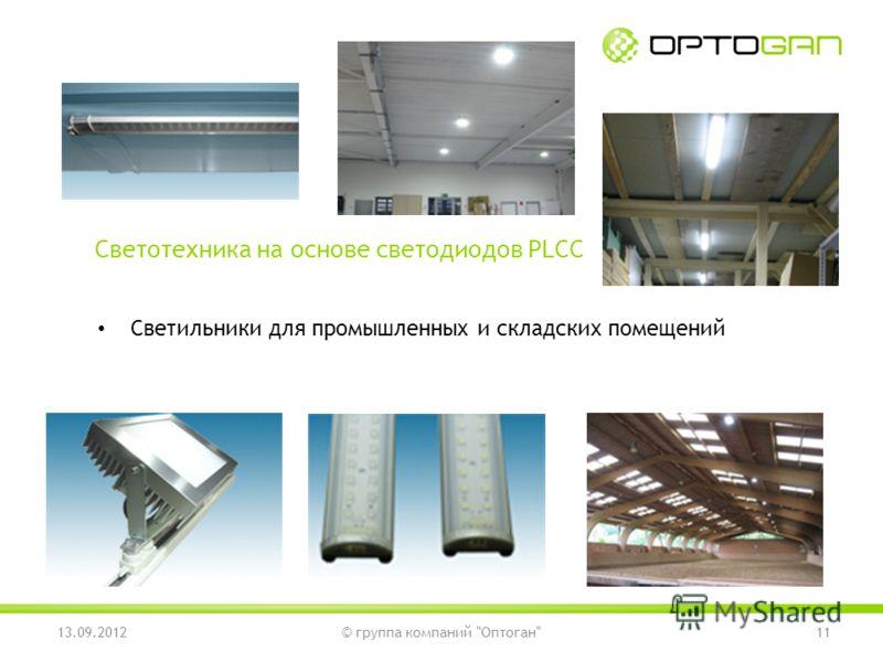 Светильники для промышленных и складских помещений © группа компаний Оптоган1113.09.2012 Светотехника на основе светодиодов PLCC