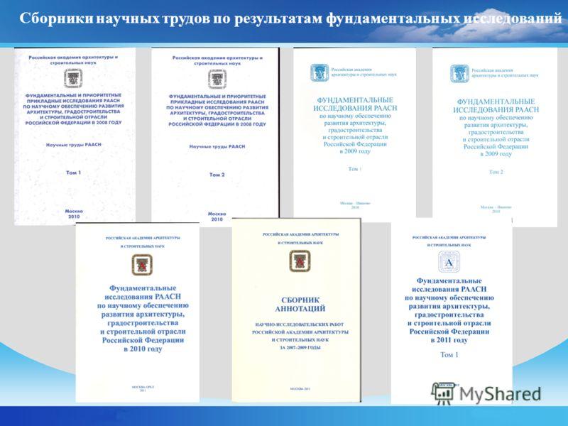 Сборники научных трудов по результатам фундаментальных исследований