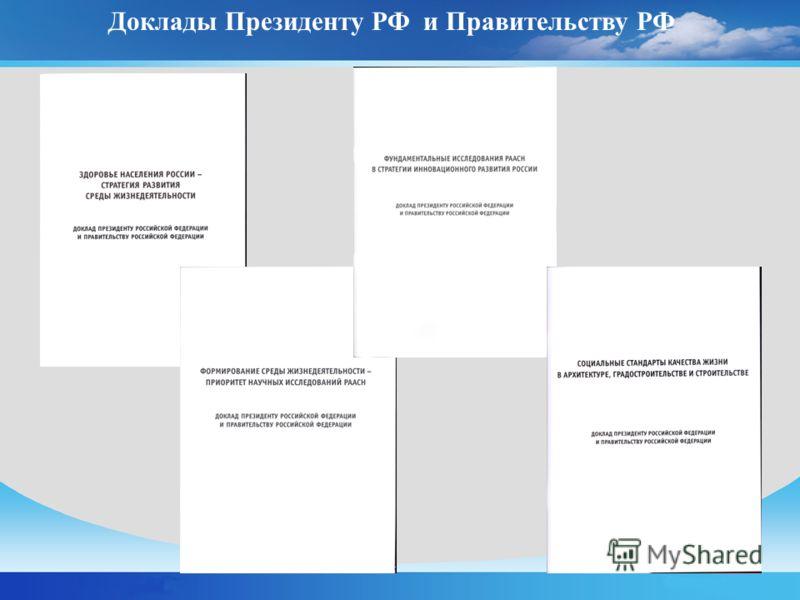 Доклады Президенту РФ и Правительству РФ