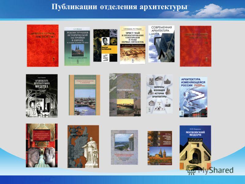 Публикации отделения архитектуры