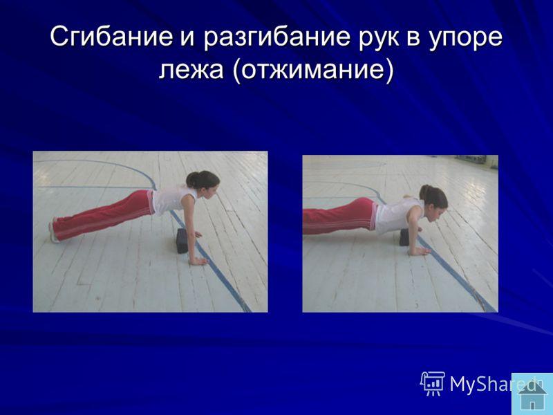 Сгибание и разгибание рук в упоре лежа (отжимание)