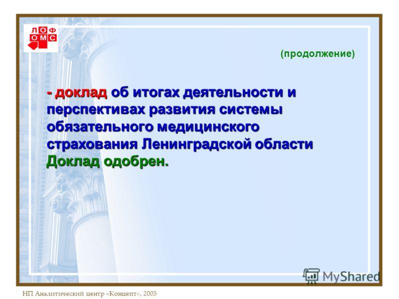 НП Аналитический центр «Концепт», 2005 (продолжение) - доклад об итогах деятельности и перспективах развития системы обязательного медицинского страхования Ленинградской области Доклад одобрен.