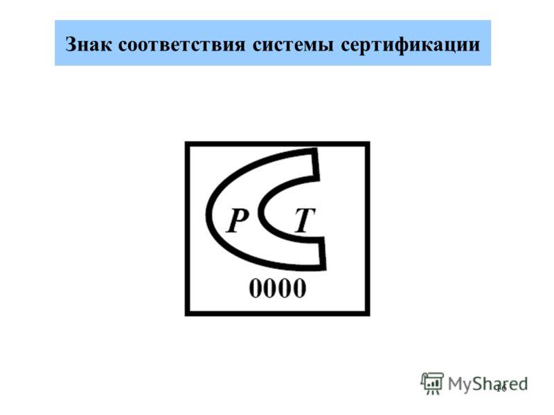16 Знак соответствия системы сертификации