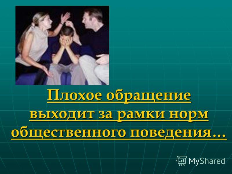 Плохое обращение выходит за рамки норм общественного поведения…