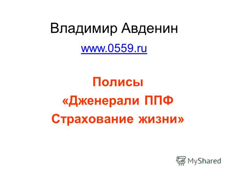 Владимир Авденин Полисы «Дженерали ППФ Страхование жизни» www.0559.ru