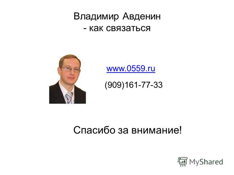 Владимир Авденин - как связаться www.0559.ru (909)161-77-33 Спасибо за внимание!