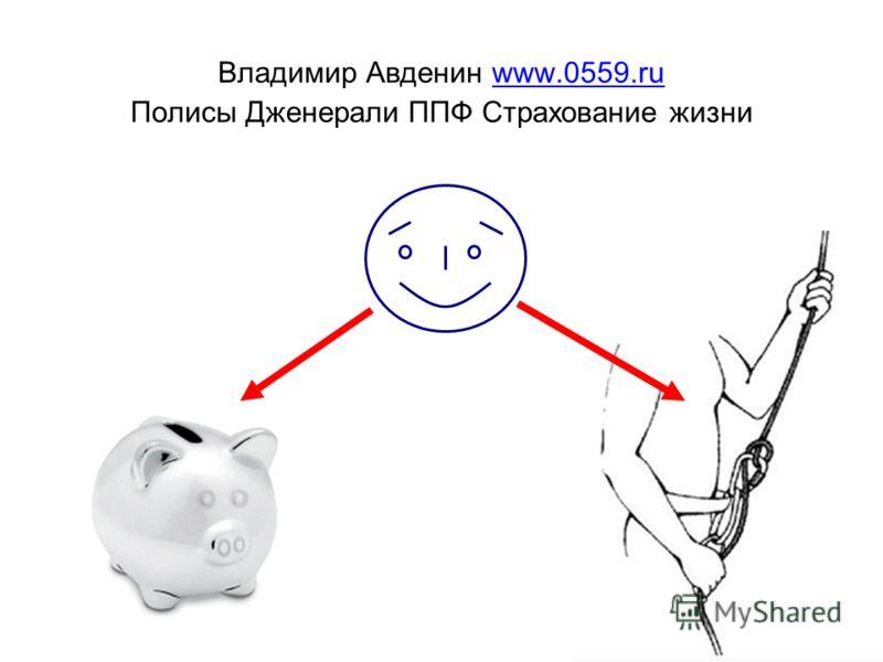 Владимир Авденин www.0559.ru Полисы Дженерали ППФ Страхование жизни