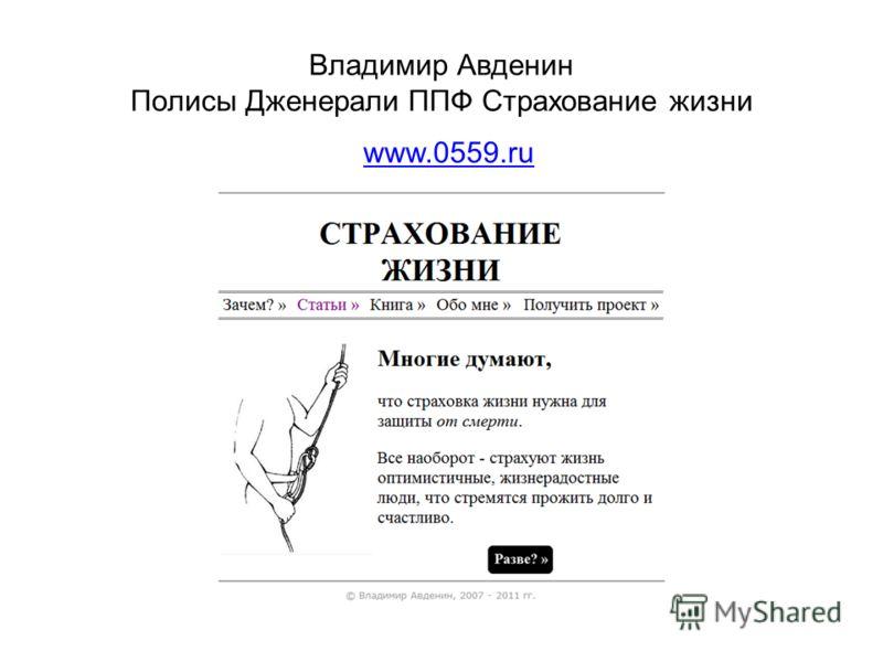 Владимир Авденин Полисы Дженерали ППФ Страхование жизни www.0559.ru