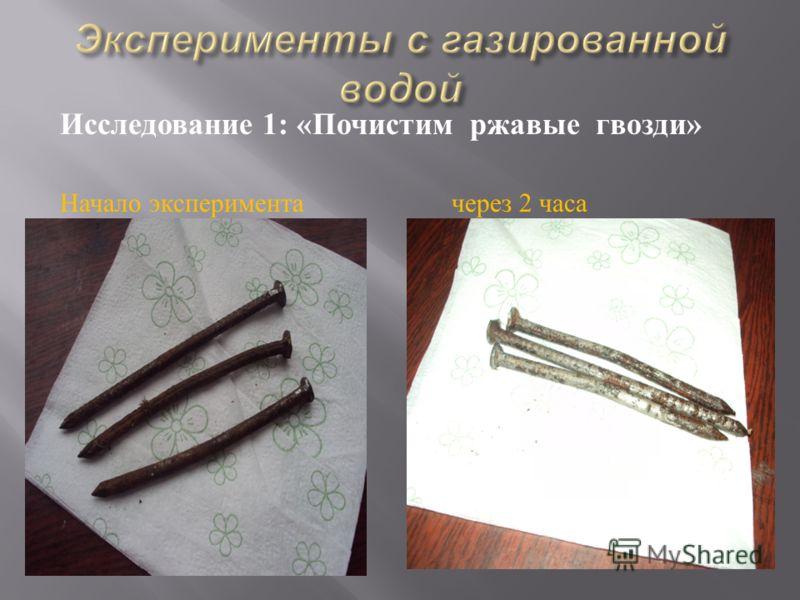 Исследование 1: « Почистим ржавые гвозди » Начало эксперимента через 2 часа