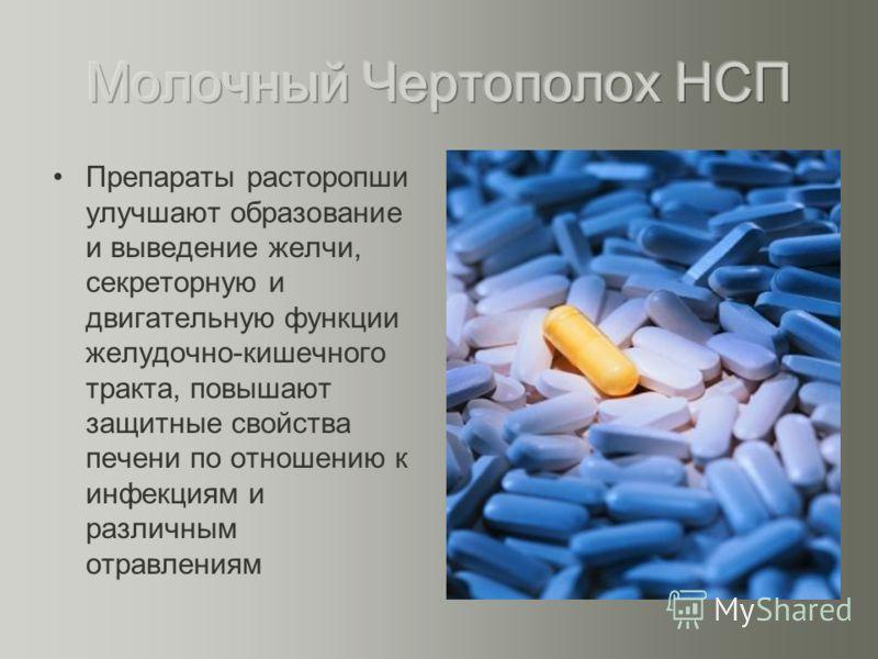 Препараты расторопши улучшают образование и выведение желчи, секреторную и двигательную функции желудочно-кишечного тракта, повышают защитные свойства печени по отношению к инфекциям и различным отравлениям