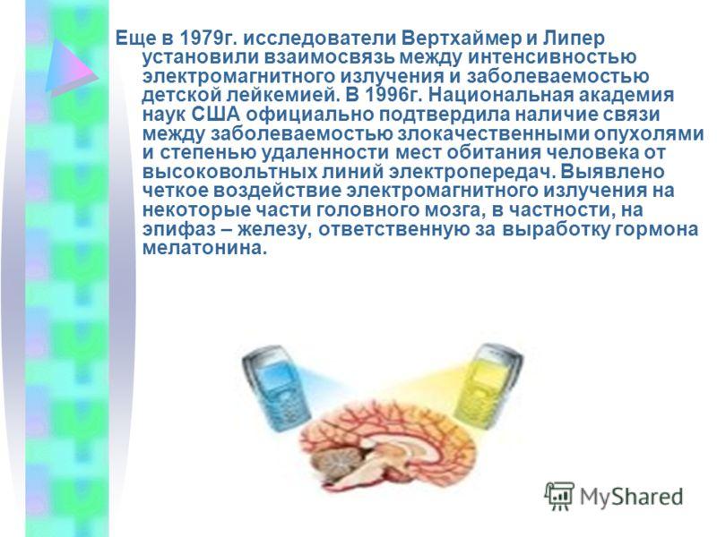 Еще в 1979г. исследователи Вертхаймер и Липер установили взаимосвязь между интенсивностью электромагнитного излучения и заболеваемостью детской лейкемией. В 1996г. Национальная академия наук США официально подтвердила наличие связи между заболеваемос