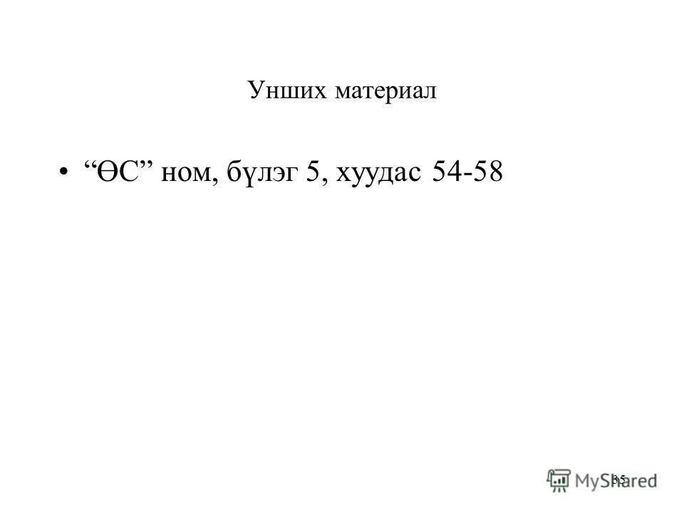 34 ӨС-ийн загвар Өгөгдлийг энгийн хэлбэрт шилжүүлэх 3-р энгийн хэлбэр