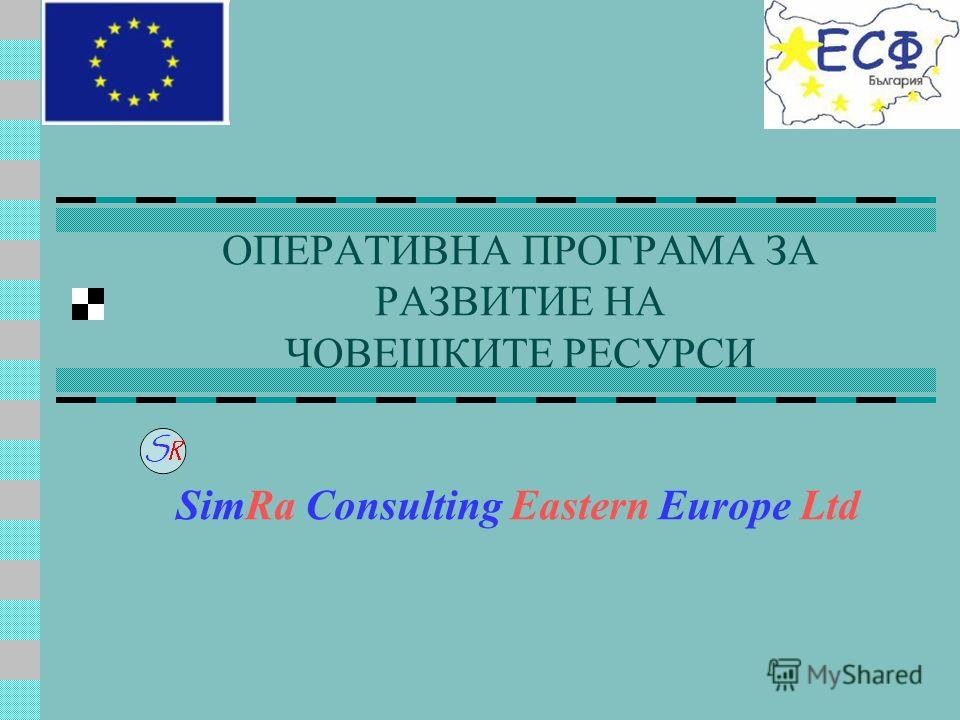 ОПЕРАТИВНА ПРОГРАМА ЗА РАЗВИТИЕ НА ЧОВЕШКИТЕ РЕСУРСИ SimRa Consulting Eastern Europe Ltd