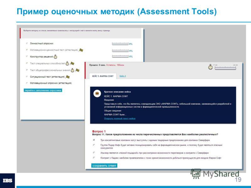 19 Пример оценочных методик (Assessment Tools)