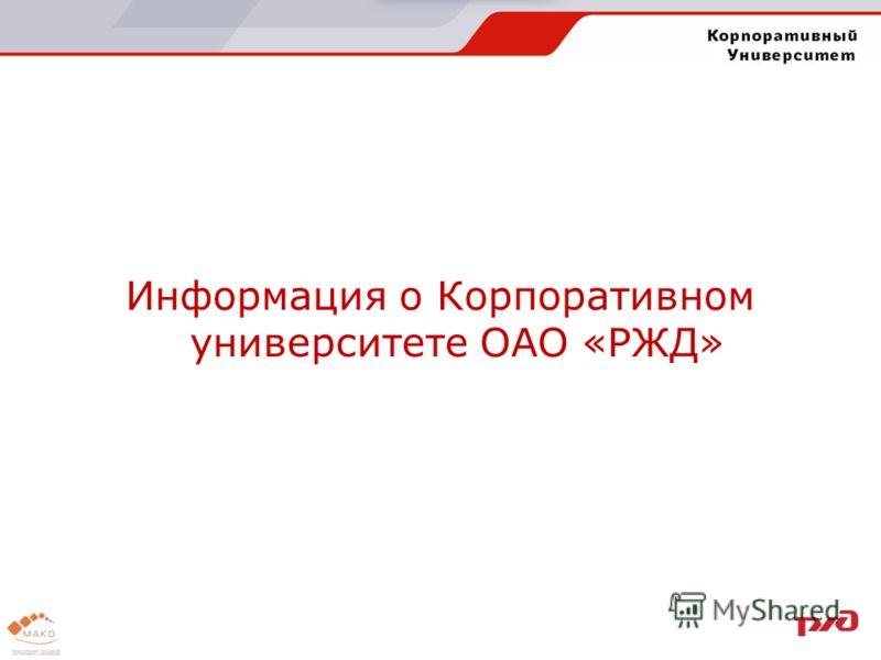 Информация о Корпоративном университете ОАО «РЖД»
