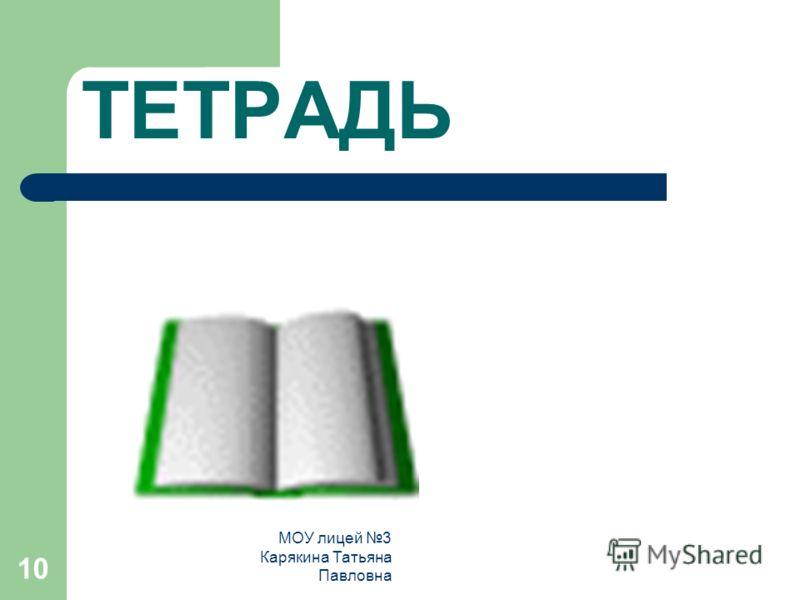 МОУ лицей 3 Карякина Татьяна Павловна 10 ТЕТРАДЬ
