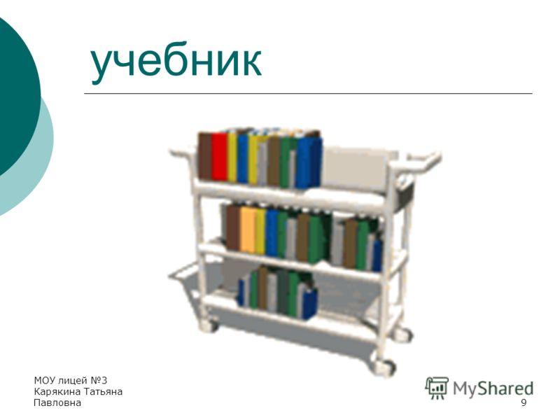 МОУ лицей 3 Карякина Татьяна Павловна9 учебник