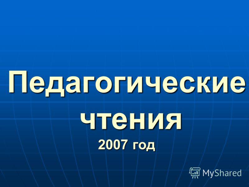 Педагогические чтения 2007 год