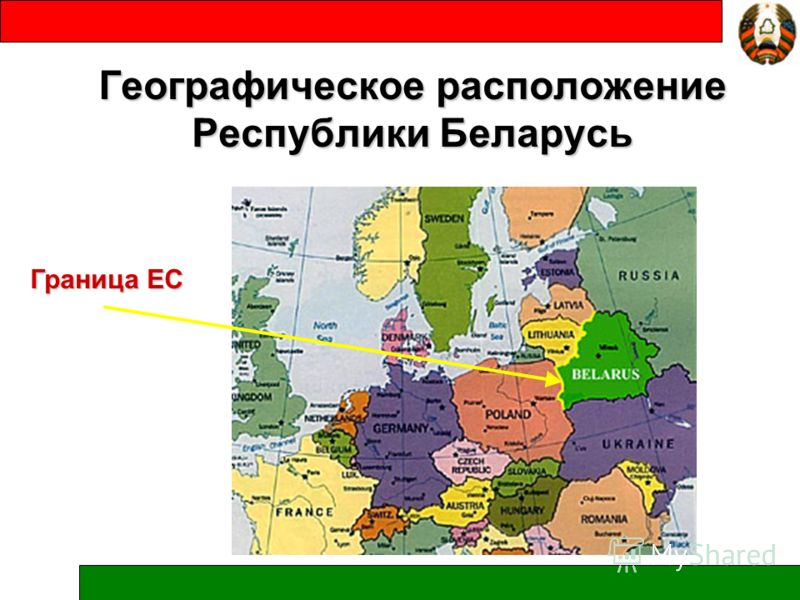 Географическое расположение Республики Беларусь Граница ЕС