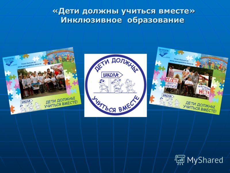 «Дети должны учиться вместе» Инклюзивное образование