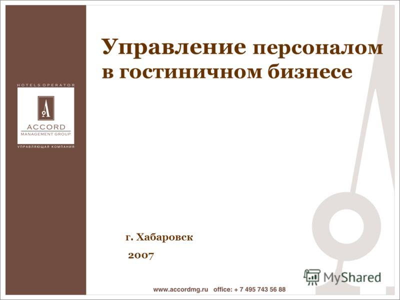 Управление персоналом в гостиничном бизнесе г. Хабаровск 2007
