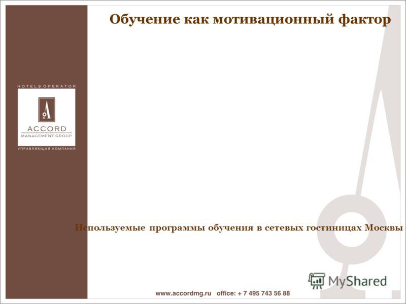 Обучение как мотивационный фактор Используемые программы обучения в сетевых гостиницах Москвы