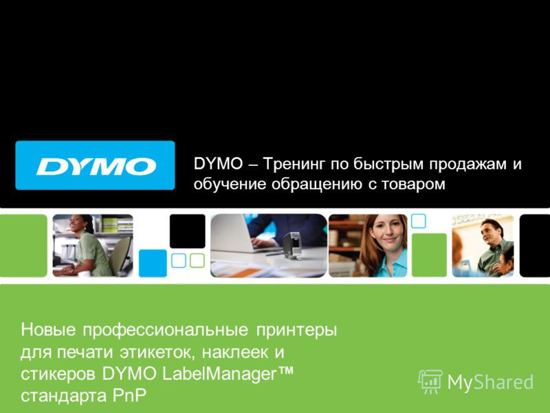 DYMO – Тренинг по быстрым продажам и обучение обращению с товаром Новые профессиональные принтеры для печати этикеток, наклеек и стикеров DYMO LabelManager стандарта PnP