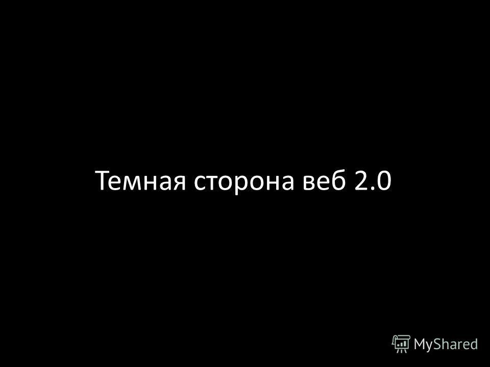 Темная сторона веб 2.0