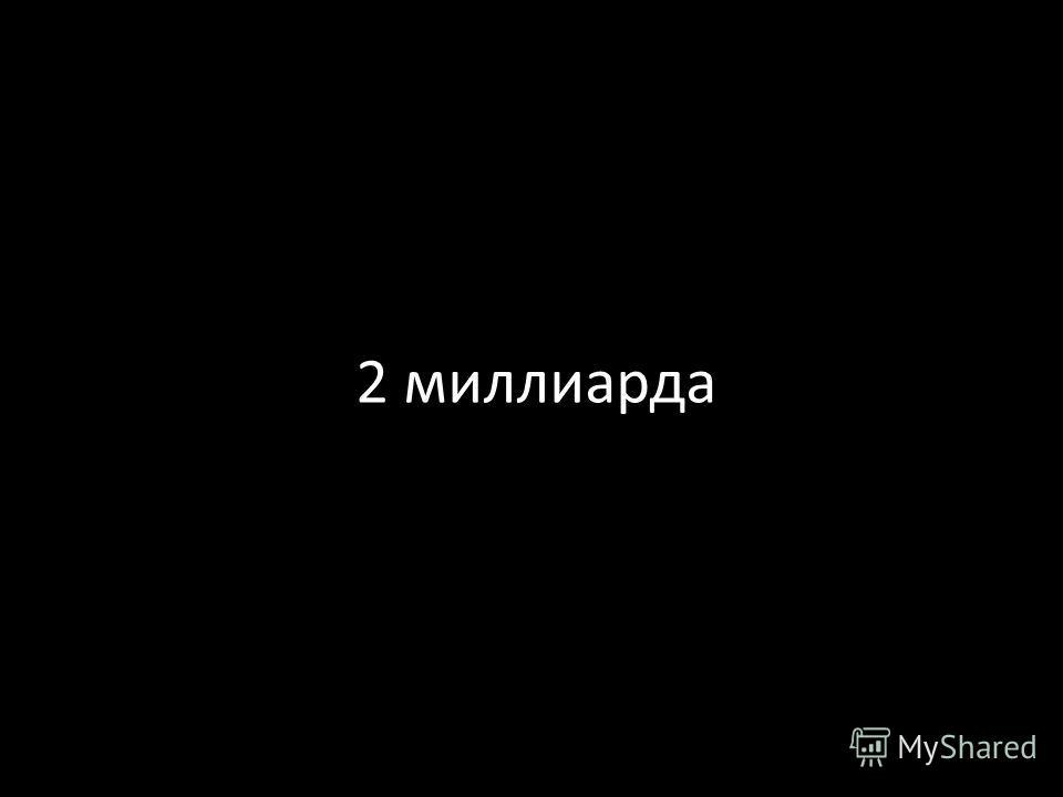 2 миллиарда