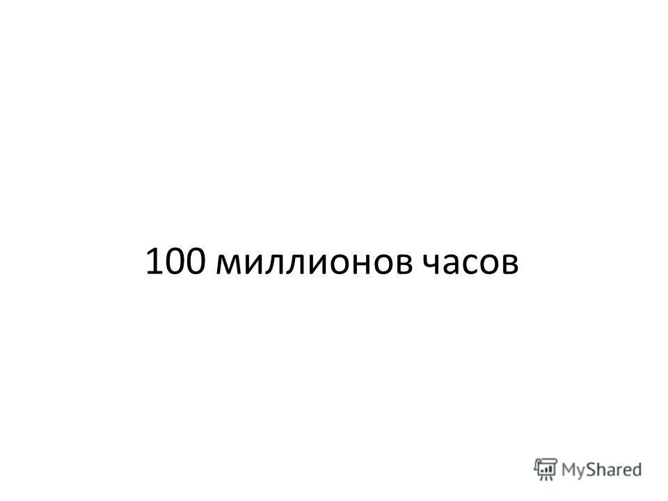 100 миллионов часов