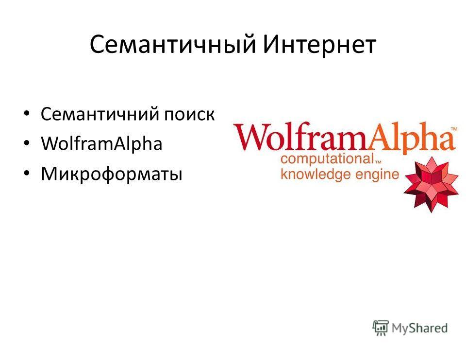 Семантичный Интернет Семантичний поиск WolframAlpha Микроформаты