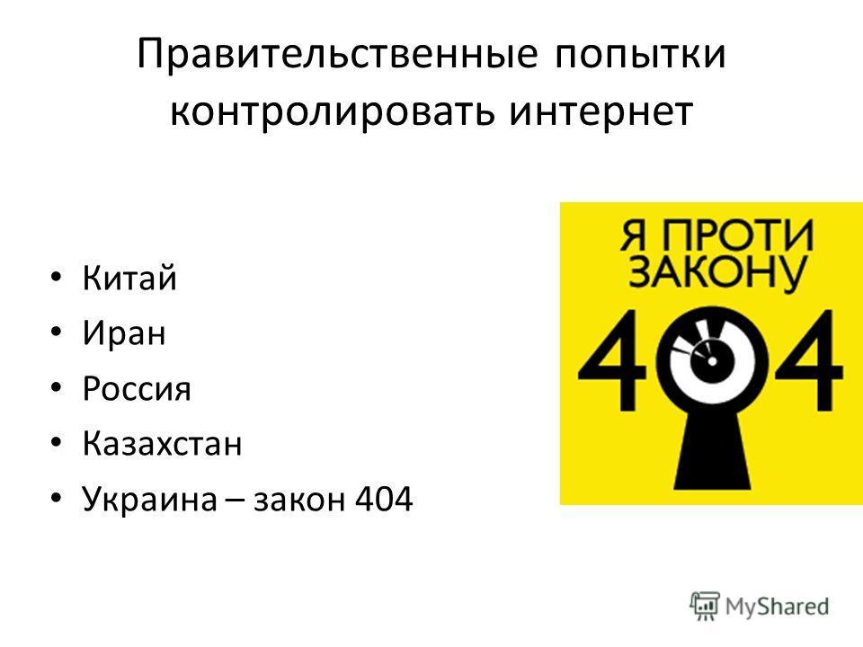 Правительственные попытки контролировать интернет Китай Иран Россия Казахстан Украина – закон 404