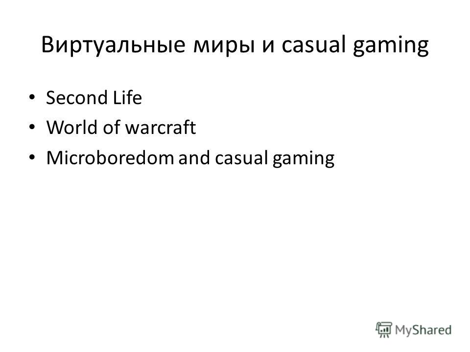 Виртуальные миры и casual gaming Second Life World of warcraft Microboredom and casual gaming